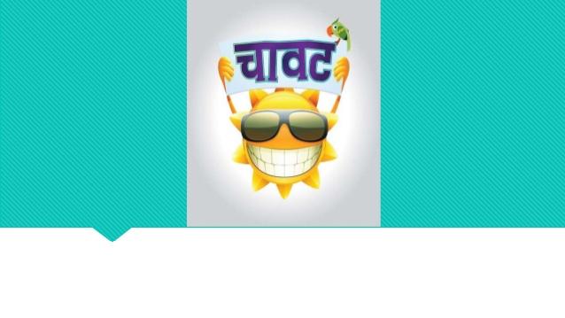 chavat inmarathi