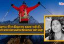 एव्हरेस्ट शिखर दोनदा सर करणाऱ्या पहिल्या भारतीय महिलेची थरकाप उडवणारी कथा..