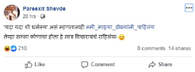 fb inmarathi