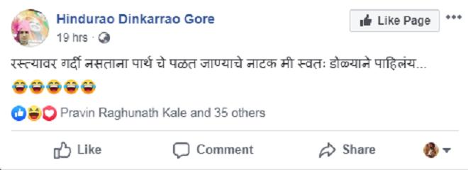 parth inmarathi