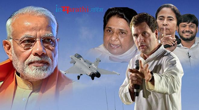 modi rahul inmarathi