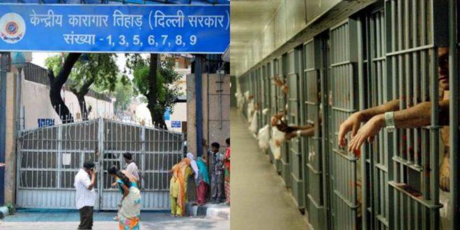 tihar jail inmarathi