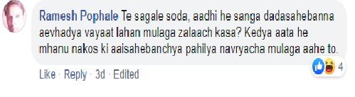 zee comment 7inmarathi