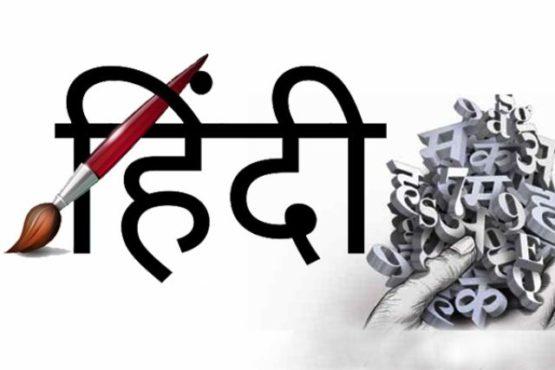 Hindi inmarathi