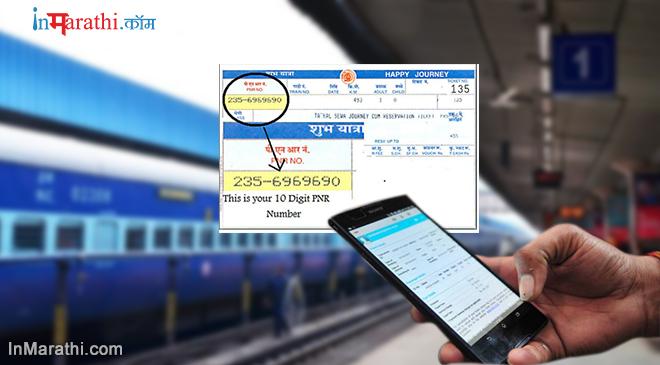 PNR Inmarathi