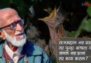 हॉलंड सरकारने सर्वोच्च पूरस्काराने सन्मानित केलेल्या भारतीय पक्षीतज्ञाचा असामान्य प्रवास..