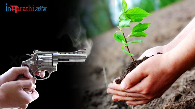 gun inmarathi