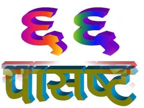 marathi numbers funny inmarathi