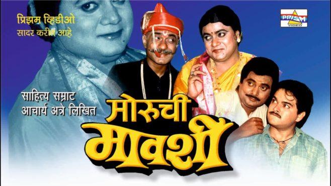 moruchi mavshi inmarathi