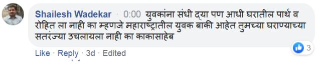 pawar comment 1 inmarathi