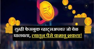 roz dhan app featured image inmarathi