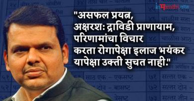 education blunder inmarathi