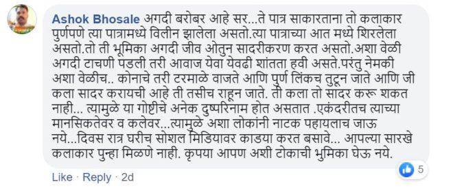 Ashok Bhosale Comment Inmarathi