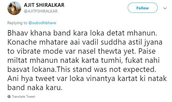 ajit shilimkar tweet inmarathi