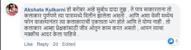 akshita kulkaarni comment inmarathi