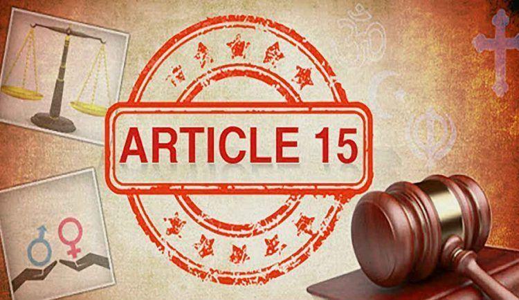 article 15 inmarathi