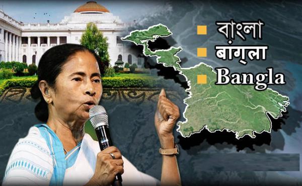 bangla inmarathi