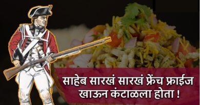 bhelpuri-death-inmarathi