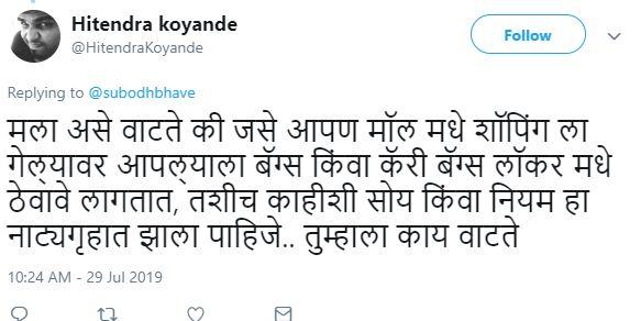 hitendra koyande tweet inmarathi
