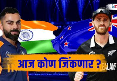 भारत विरुद्ध न्यूझीलंड : आज टीम कोहलीची सरशी होणार की किवीज फायनलला जाणार?