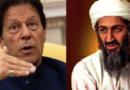 लादेन पाकिस्तानात असल्याचं आम्हाला माहीत होतं : इम्रान खानची कबुली