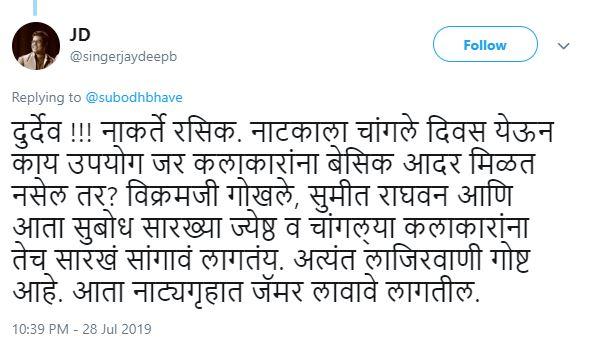 jaydeep singer tweet inmarathi