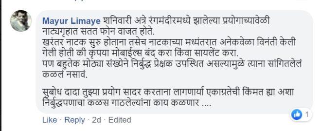 mayur limaye comment inmarathi