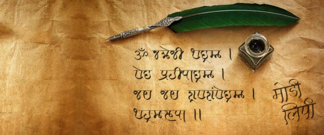 modi-script inmarathi
