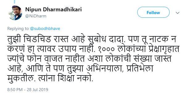 nipun dharmadhikari tweet inmarathi
