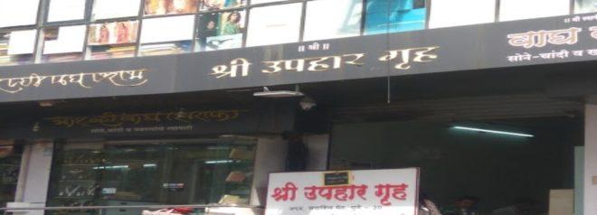 shree-uphar-gruha-sadashiv-peth-pune-fast-food-restaurants-pcpkh