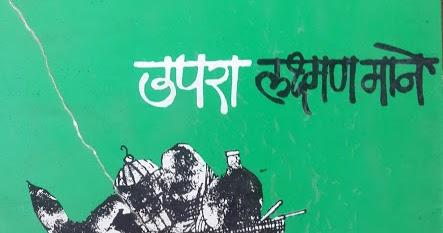 upara inmarathi