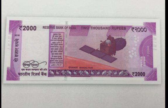 2000 note inmarathi