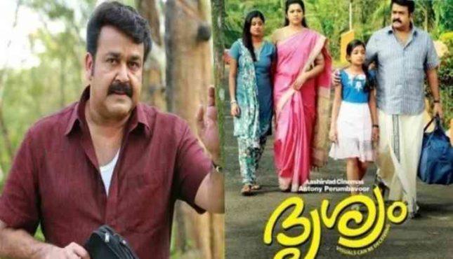Drishyam 1st remake Inmarathi