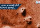 मंगळ ग्रहावर आढळलेल्या रहस्यमय गोष्टी, ज्यांचा सुगावा अजूनही लागलेला नाही!