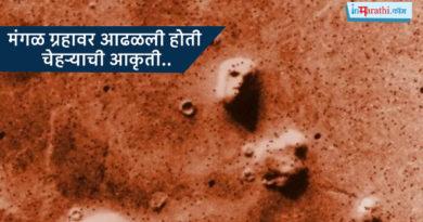mars face inmarathi
