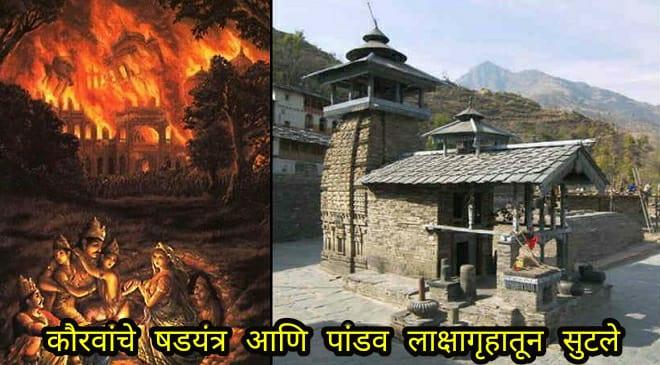 lakhamandal inmarathi
