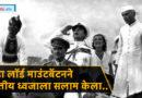 भारताच्या सुवर्णमयी स्वातंत्र्ययुगातील आजच्या पिढीतील कोणत्याही भारतीयाने न पाहिलेले क्षण!!