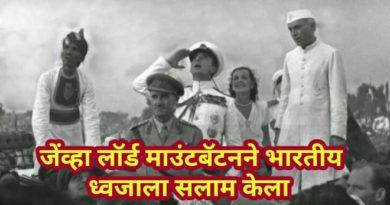 nehru image inmarathi