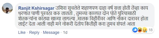 comment inmarathi