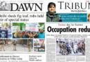 'कलम ३७० आणि 35A' निर्णयांनंतर पाकिस्तानी माध्यमांच्या प्रतिक्रिया पाहून हसू आवरत नाही