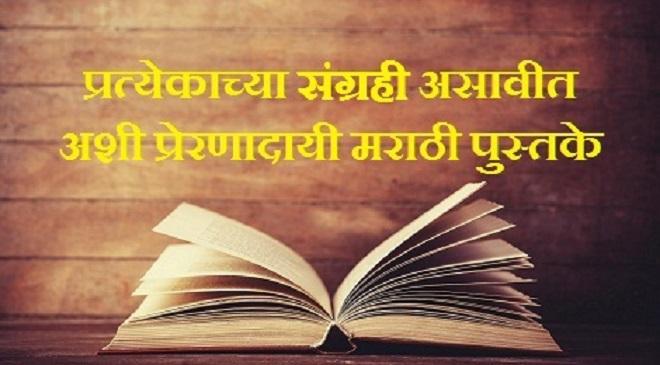5-inspirations-marathi-books-InMarathi