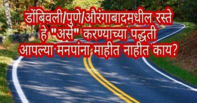 Potholes-solutions-inmarathi