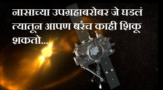 stereo sateline NASA featured inmarathi