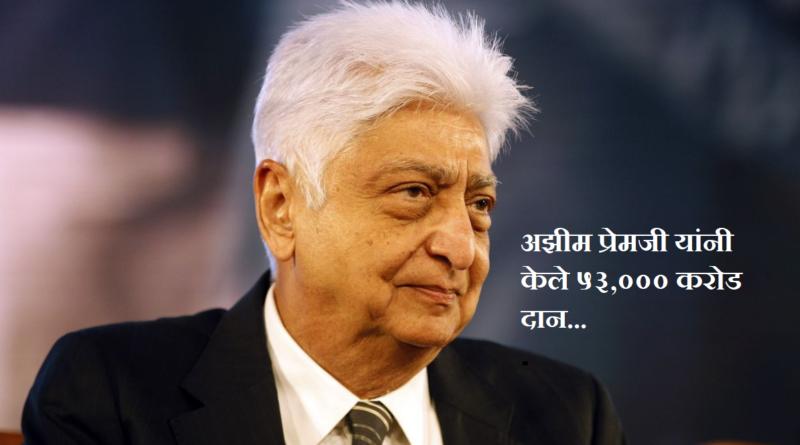 Azim Premji Donated InMarathi