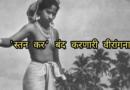 स्वतःचे 'स्तन' कापून अन्यायाविरुद्ध वाचा फोडणा-या भारतीय स्त्रीची थरार-कथा