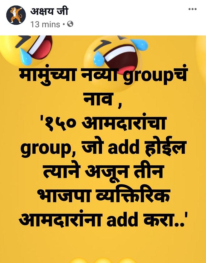 maharashtra government instability memes 01 inmarathi