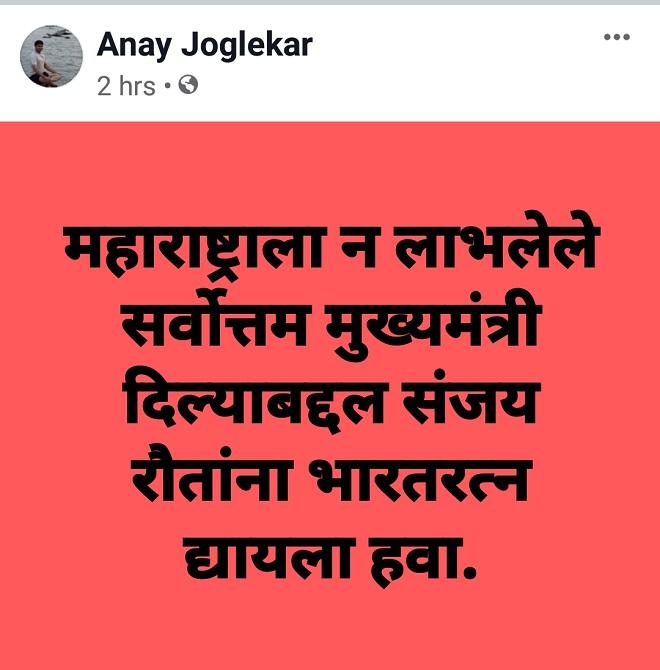 maharashtra government instability memes 02 anay joglekar inmarathi