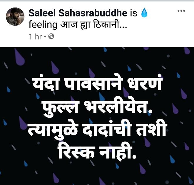 maharashtra government instability memes 06 inmarathi