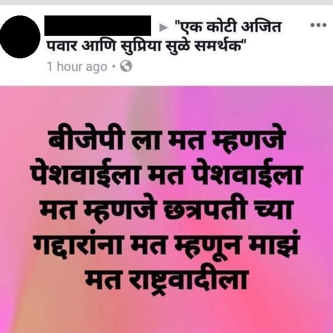 maharashtra government instability memes 14 inmarathi