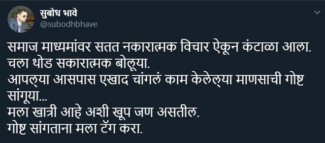 subodh bhave twitter initiative tweet inmarathi